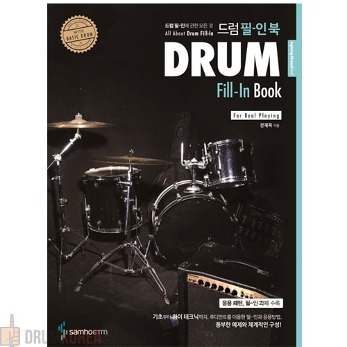 Pumpkin's Drum Fill In Book 드럼필-인북
