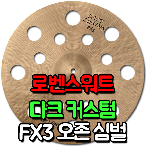 LobenSwert - Dark Custom FX3 오존 크래쉬 심벌
